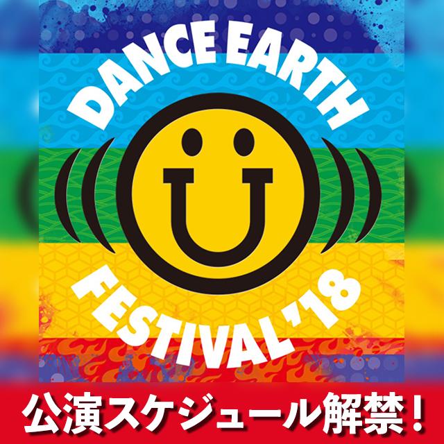 """""""DANCE EARTH FESTIVAL 2018"""" 幕張海浜公園にて開催!"""