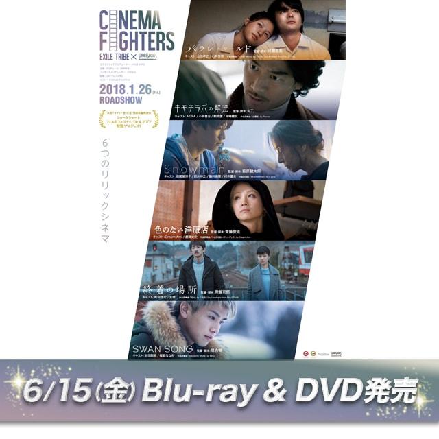 映画『CINEMA FIGHTERS / シネマファイターズ』 Blu-ray&DVD 6/15(金)Release!