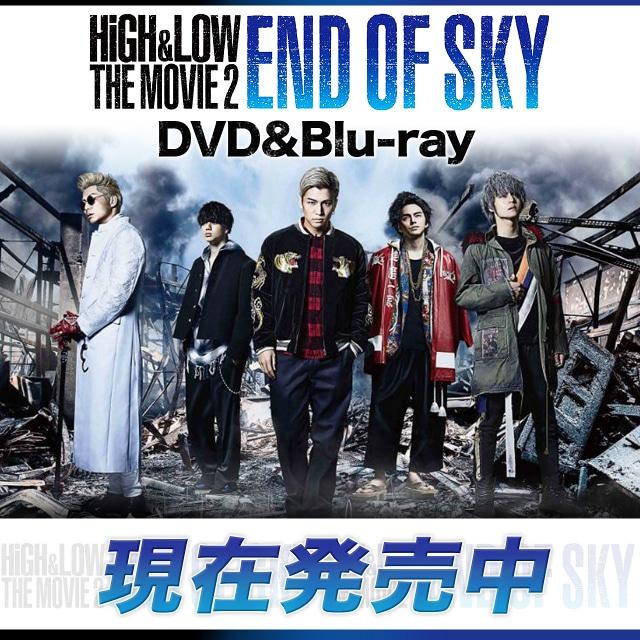 2/21(水)発売!! 「HiGH&LOW THE MOVIE 2 / END OF SKY」 DVD&Blu-ray