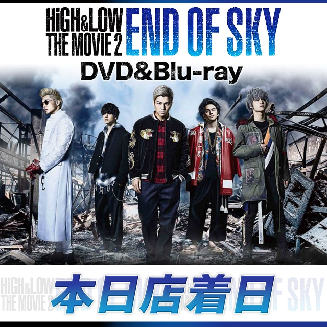 2/21(水)発売!! 「HiGH&LOW THE MOVIE 2 / END OF SKY」 DVD&Blu-ray