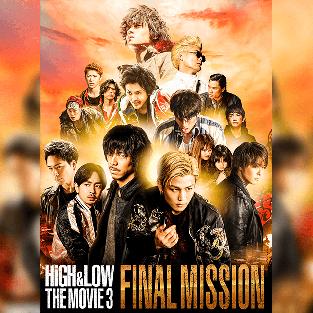 「HiGH&LOW THE MOVIE 3 /FINAL MISSION」 DVD&Blu-ray 5/16(水)Release!