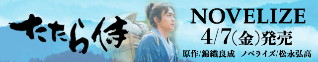 たたら侍 NOVELIZE 4/7(金)発売