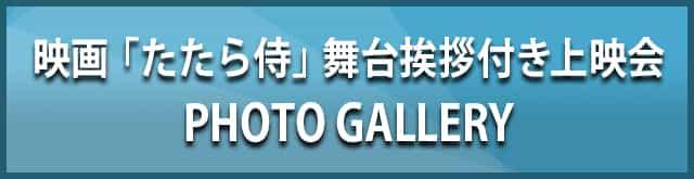 映画「たたら侍」舞台挨拶付き上映会 PHOTO GALLERY