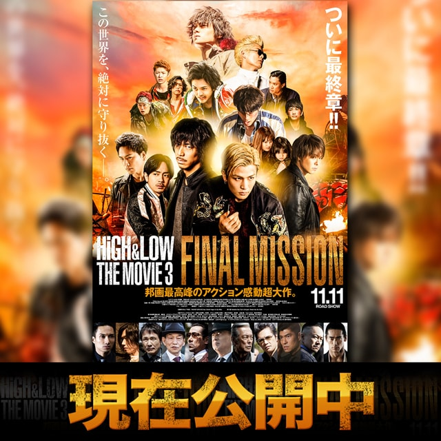 「HiGH&LOW THE MOVIE 3 / FINAL MISSION」 11/11(土) 全国ロードショー!!
