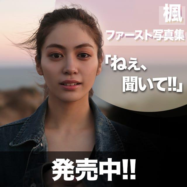 楓 ファースト写真集『ねぇ、聞いて!!』