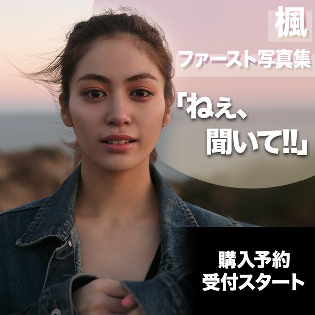楓 ファースト写真集『ねぇ、聞いて!!』発売決定!