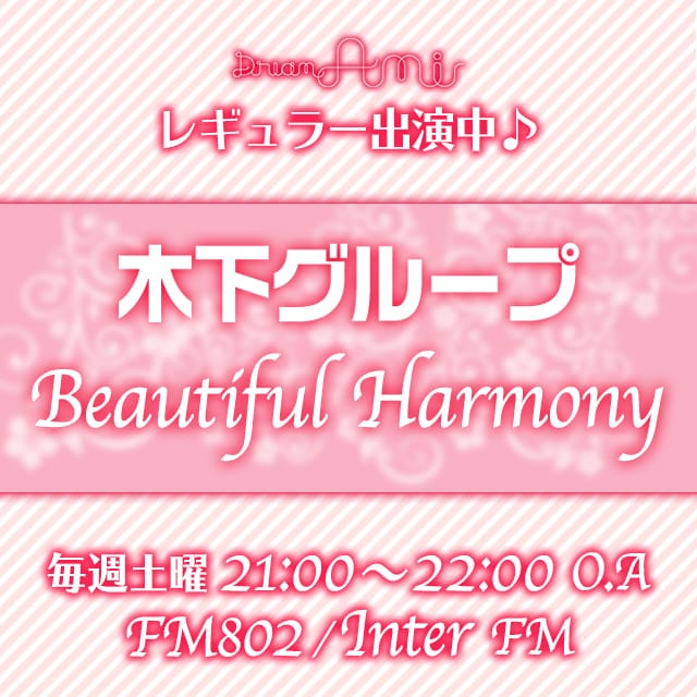 Dream Amiレギュラー出演中♪ 『木下グループBeautiful Harmony』 FM802 / Inter FM 毎週土曜21:00〜22:00O.A DJ: Dream Ami, 大抜卓人