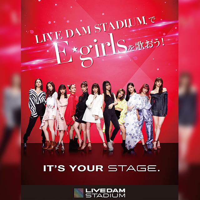 第一興商 「LIVE DAM STADIUM」 新CMにE-girls出演!!