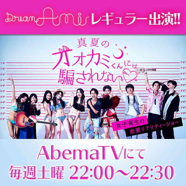 AbemaTV 「真夏のオオカミくんには騙されない♥」 Dream Amiがスタジオキャストとして レギュラー出演!!