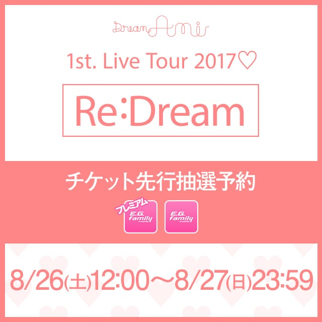 Dream Ami 1st. Live Tour 2017 Re:Dream