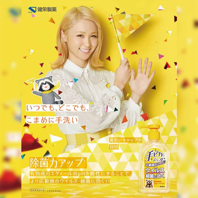 Dream Amiが今年でCM出演4年目となる『手ピカジェル』新CMが完成!