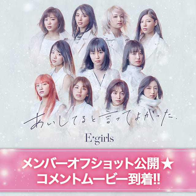 E-girls New Single 「あいしてると言ってよかった」 1/31(水)Release!!