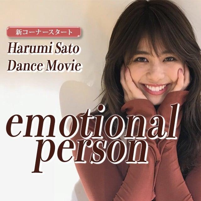 佐藤晴美 emotional person