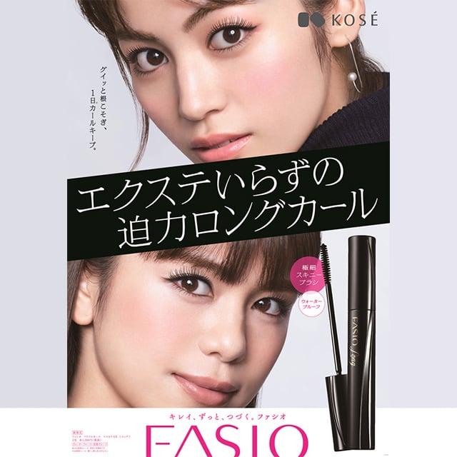 楓と佐藤晴美がコーセー「ファシオ」の新キャラクターに決定!