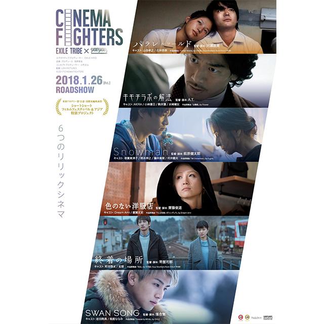 「CINEMA FIGHTERS」 2018/1/26(金)より全国公開決定!