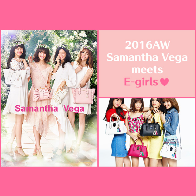 2016年秋冬 Samantha Vega meets E-girls