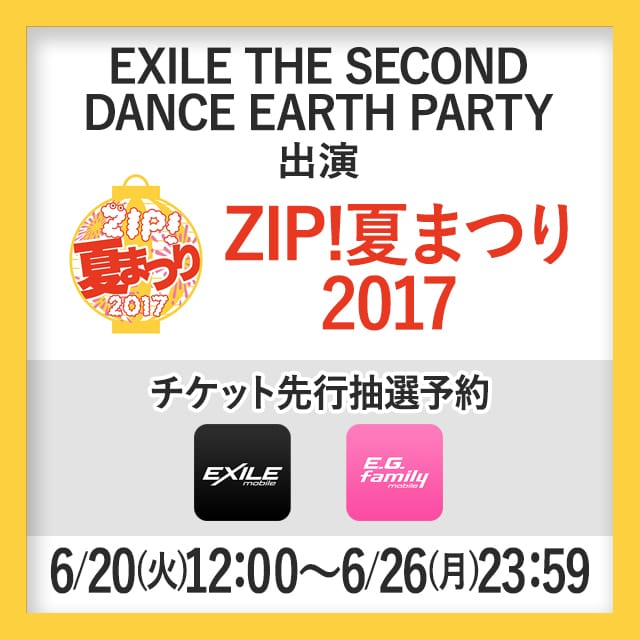 EXILE THE SECOND DANCE EARTH PARTY 出演 「ZIP!夏まつり2017」 チケット先行抽選予約