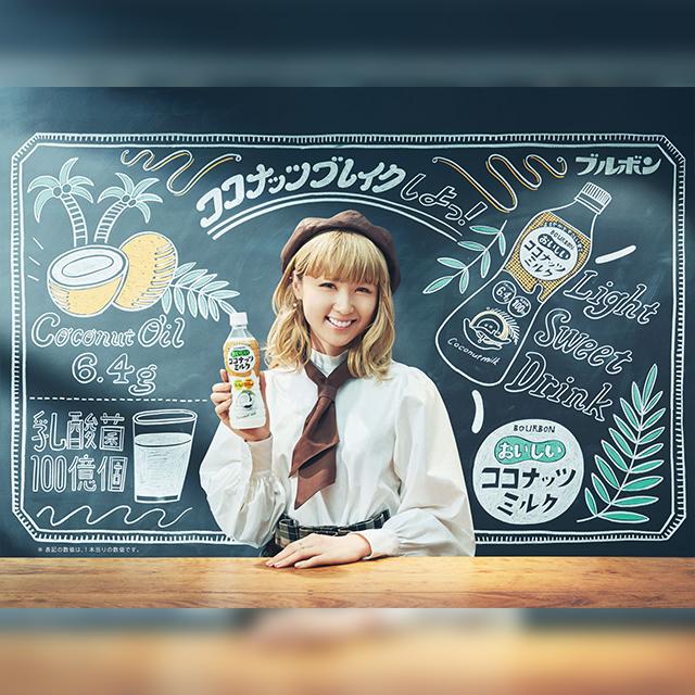 ブルボン「おいしいココナッツミルク」 新CMにDream Amiが出演♪