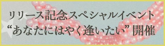 リリース記念スペシャルイベントバナー