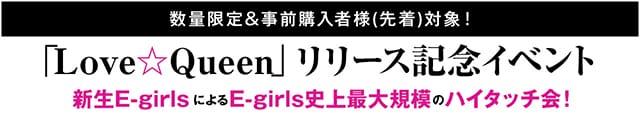 Love ☆ Queen リリース記念イベントバナー