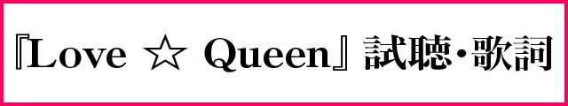 Love ☆ Queen試聴