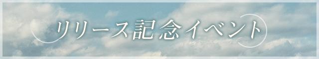 リリース記念イベント開催決定バナー