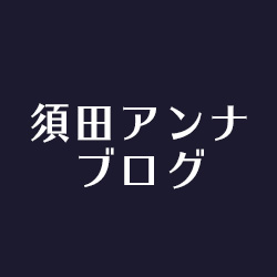 須田アンナブログ