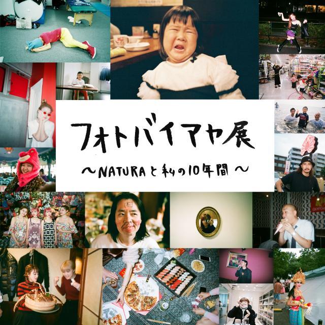 「フォトバイアヤ展 ~NATURAと私の10年間~」