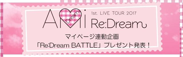 「Re: Dream BATTLE」プレゼント発表!はこちら