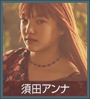 須田アンナ