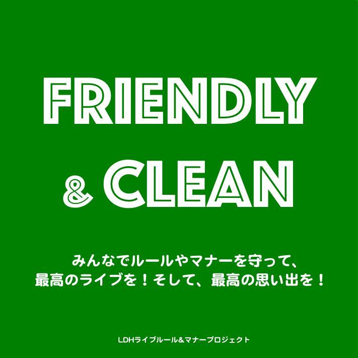 """""""ライブにご来場の皆さんにお願い""""LDH ライブルール&マナー『FRIENDLY & CLEAN』"""