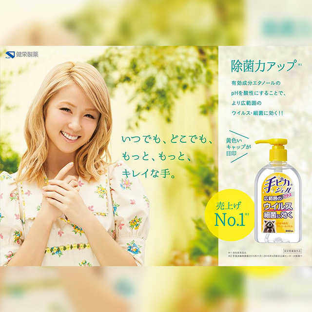 「手ピカジェルプラス」新CMが10/31(月)よりO.Aスタート!