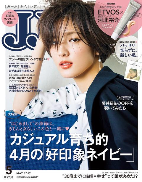 【藤井萩花】3/23(木)発売「JJ」5月号にて単独表紙!